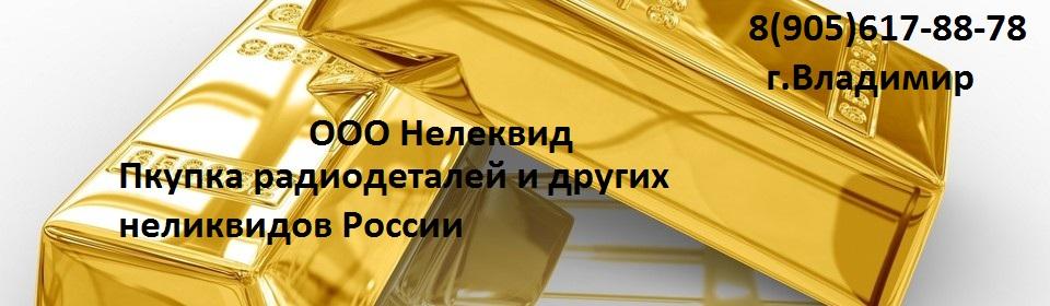"""ООО """"Неликвид"""" - Скупка радиодеталей  дорого!"""